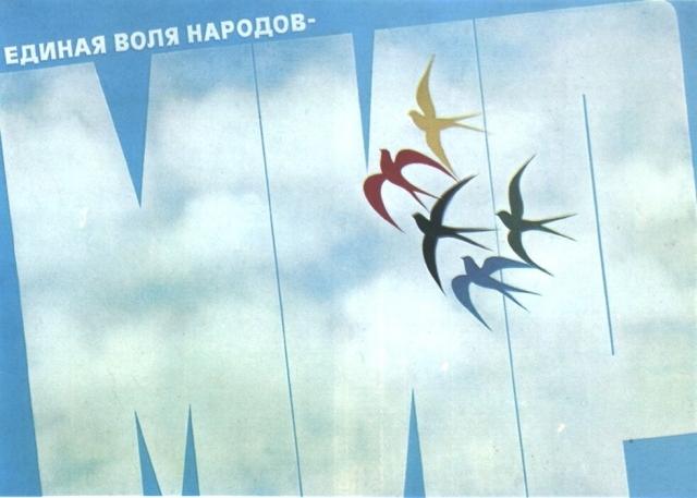 Мир. Советский плакат