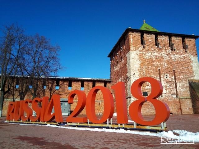Нижний Новгород готовится к Чемпионату мира
