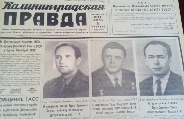 Передовица «Калининградской правды» с трагическим сообщением