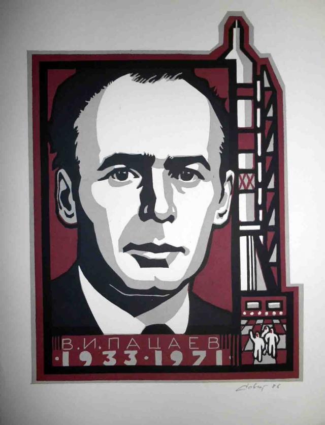 Виктор Пацаев — Матросов космического боя