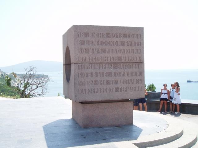 Памятник морякам-черноморцам. Новороссийск