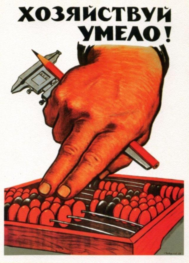 Советский плакат «Хозяйствуй умело!»