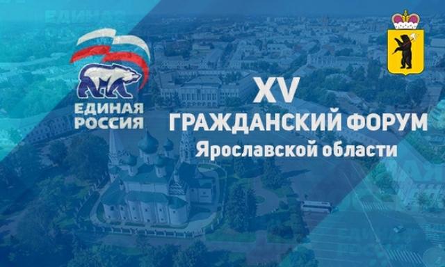 В Ярославле пройдет XV Гражданский форум Ярославской области