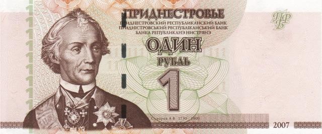 В Приднестровье резко понизили курс местного рубля