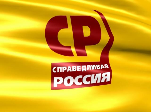 Флаг «Справедливой России»