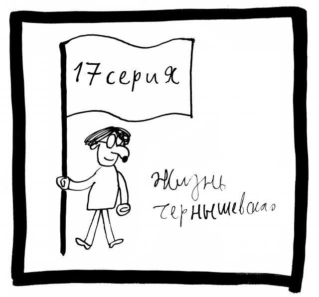 «Жизнь Чернышевского». Семнадцатая серия