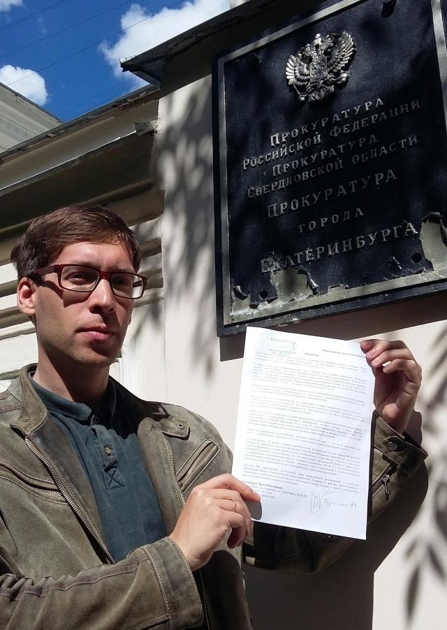 Общественники просят прокуратуру проверить «Ельцин-центр»