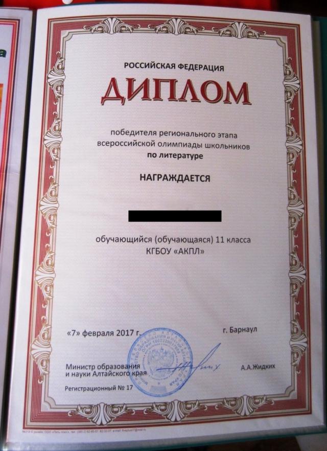 Заслуги выпускницы, завалившей ЕГЭ по литературе, отмечены дипломом