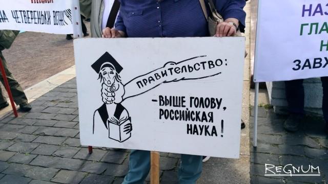 Науке недодали 700 миллиардов: митинг профсоюза РАН