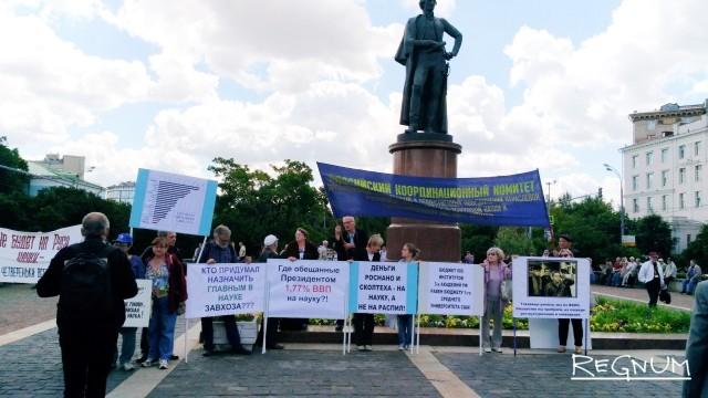 Митинг профсоюза РАН. Москва, 28 июня 2017 года