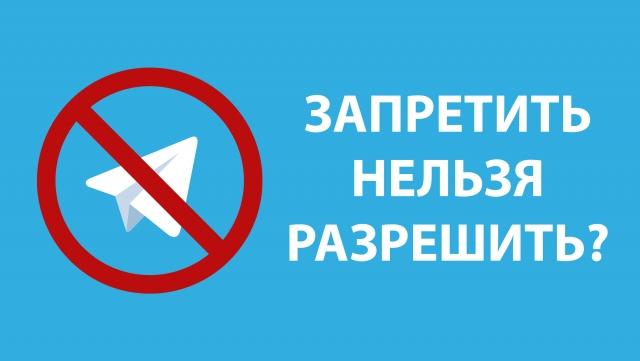Telegram запретить нельзя разрешить?