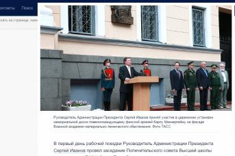 Открытие доски «главнокомандующему финской армии» Маннергейму. Фото с сайта Кремля