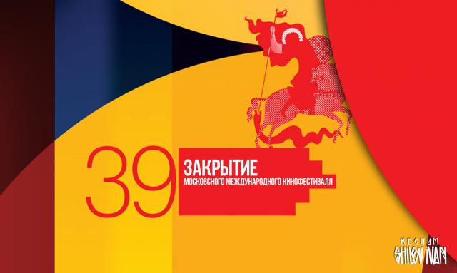 Церемония закрытия XXXIX Московского Международного кинофестиваля