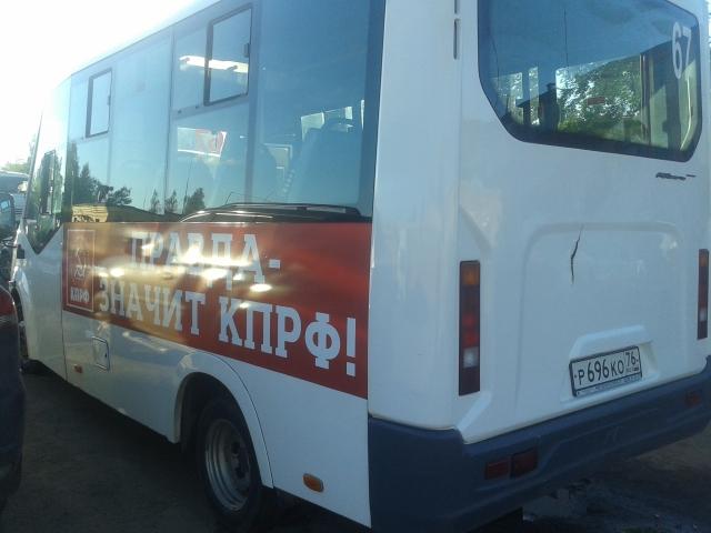 Имиджевую рекламу КПРФ снимают с городского транспорта в Ярославской области