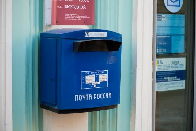 Должностные Инструкции, На Предприятии Почта России