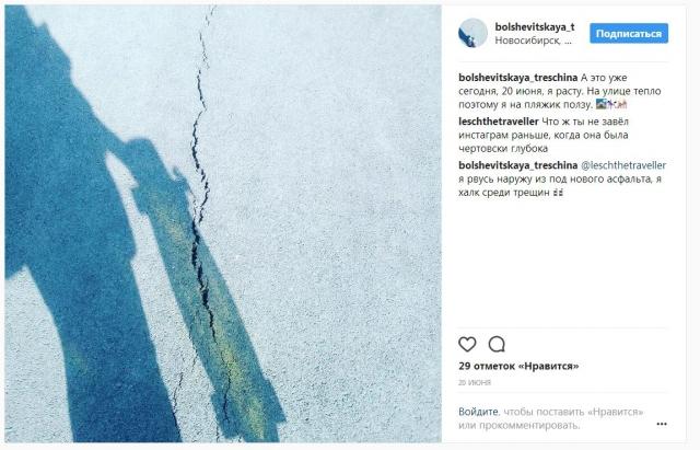 Разлом на Большевистской: новосибирцы решают дорожные проблемы через сети