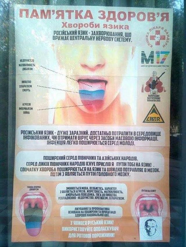 Русофобский плакат
