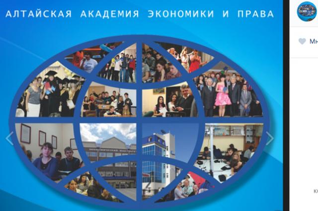 Алтайскую академию экономики и права уличили в преднамеренном банкротстве