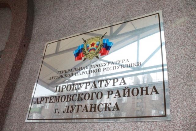 Прокуратура ЛНР ведет борьбу с коррупцией и проверяет предприятия