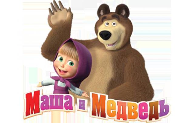Клиническая русофобия: Маша, медведь и русская пропаганда