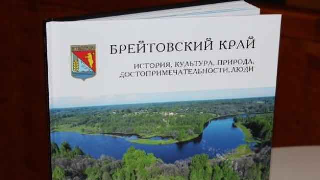 В Ярославской области вышла книга об истории Брейтовского края