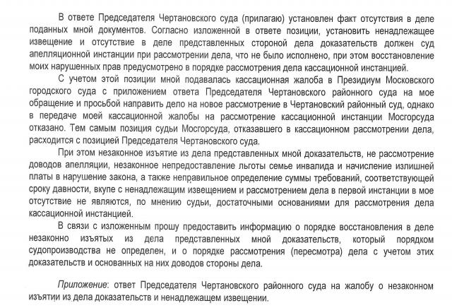 Обращение на имя Председателя Верховного суда от 24.03.2017 (стр. 2 из 2)