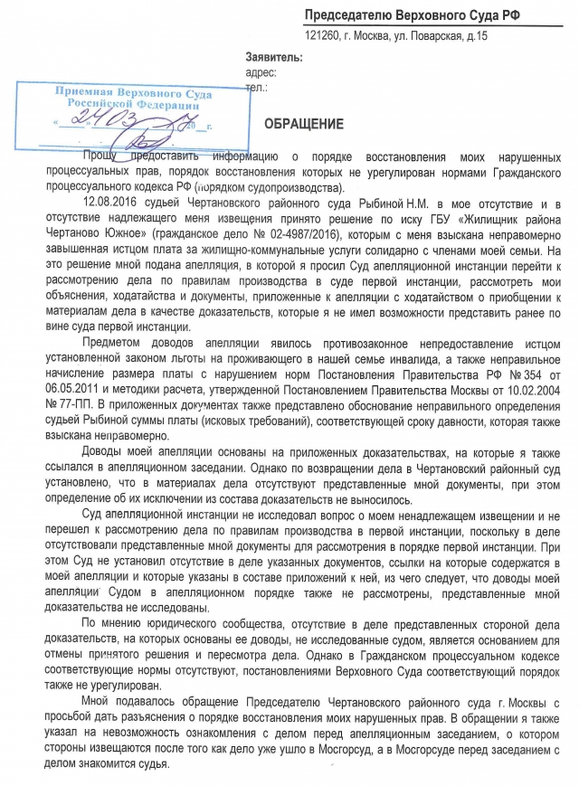 Обращение на имя Председателя Верховного суда от 24.03.2017 (стр. 1 из 2)