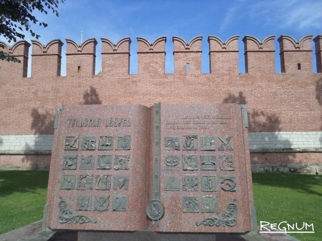 Тульская азбука у стен Кремля