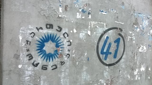 Граффити партии «Грузинская мечта», Тбилиси, 2016