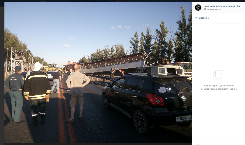 Обрушение пешеходного моста во Владимире