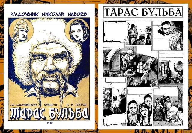 Николай Навоев. Тарас Бульба