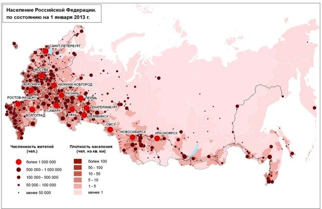 Рис. 34. Карта численности населения РФ по состоянию на 1 января 2013 г.