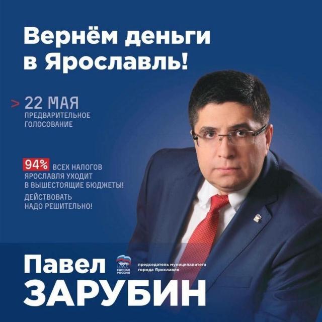 «Единая Россия» в Ярославле сняла внутреннюю оппозицию с выборов