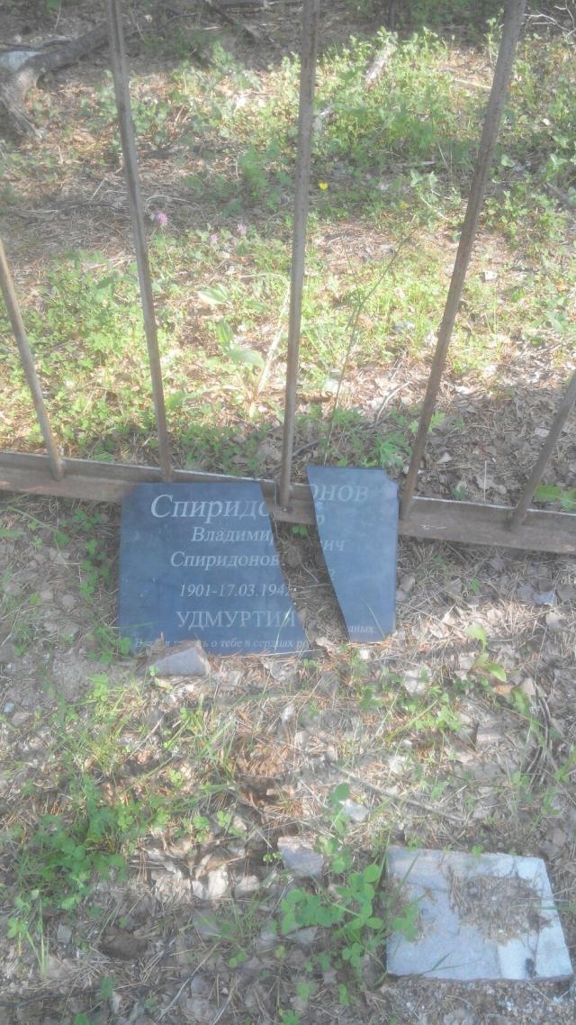 Разбитая плита бойца Владимира Спиридонова из Удмуртии, похороненного на братском кладбище Карелии (п. Сосновый)