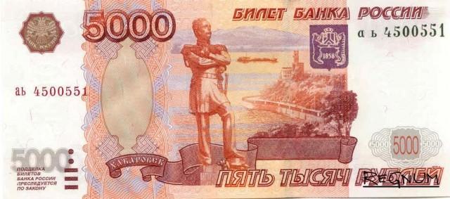 5 тыс руб бона 100 фунтов 2009 сирия