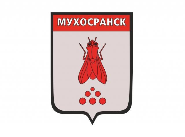 Шуточный герб вымышленного города Мухосранск