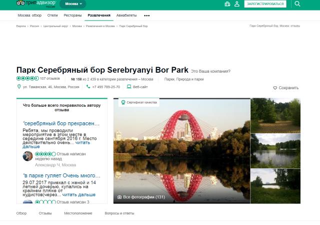 Чиновники наплевали на памятник природы «Серебряный бор» в Москве?