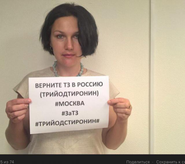 Одна из участниц акции #РоссияЗаТ3