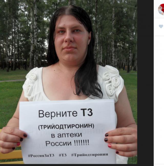 Вернуть Т3 в российские аптеки просят тысячи пациентов