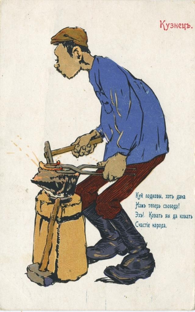Х74 Неизвестный художник, Серия открыток «Типы горожан». Кузнец