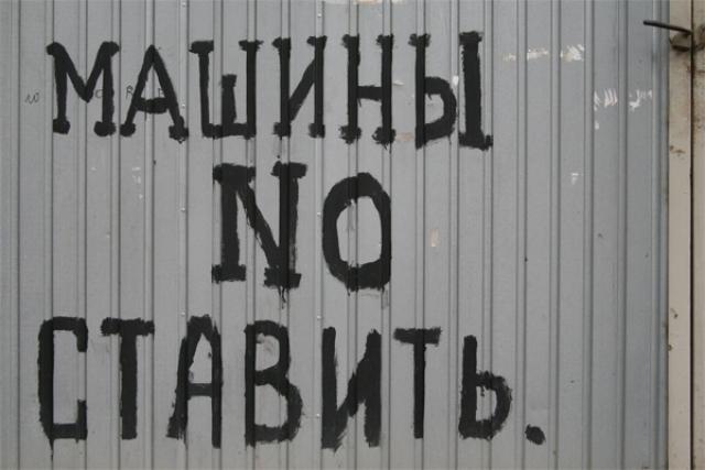 Русский язык латиницей: za i protiv
