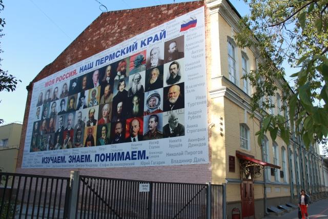 Плакат на фасаде Дягилевской гимназии в Перми