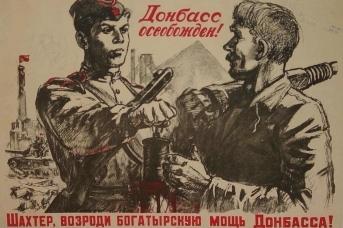 Советский плакат. Донбасс освобожден!