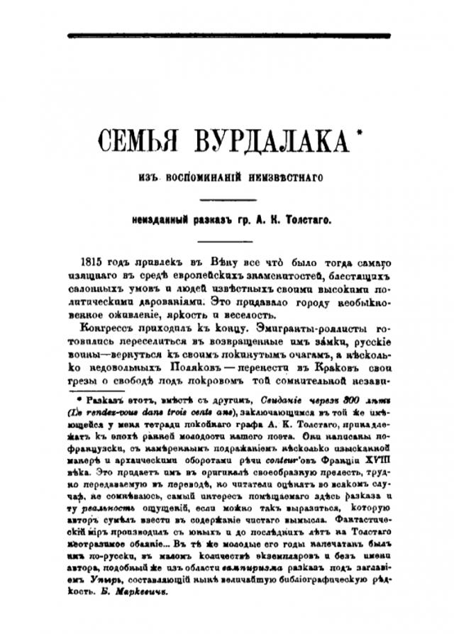 Издание. Алексей Константинович Толстой — Журнал «Русский вестник», №1. 1884