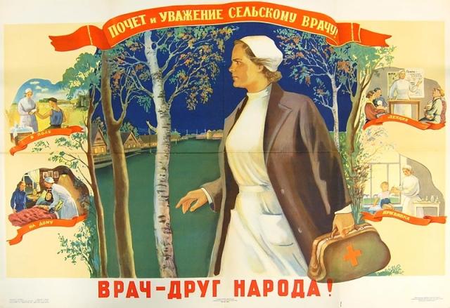 Почет и уважение сельскому врачу. Советская открытка
