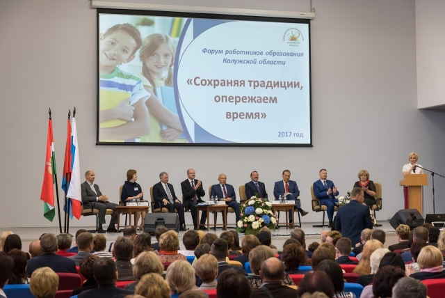 Педагогическая дискуссия в Калуге «Сохраняя традиции, опережаем время»
