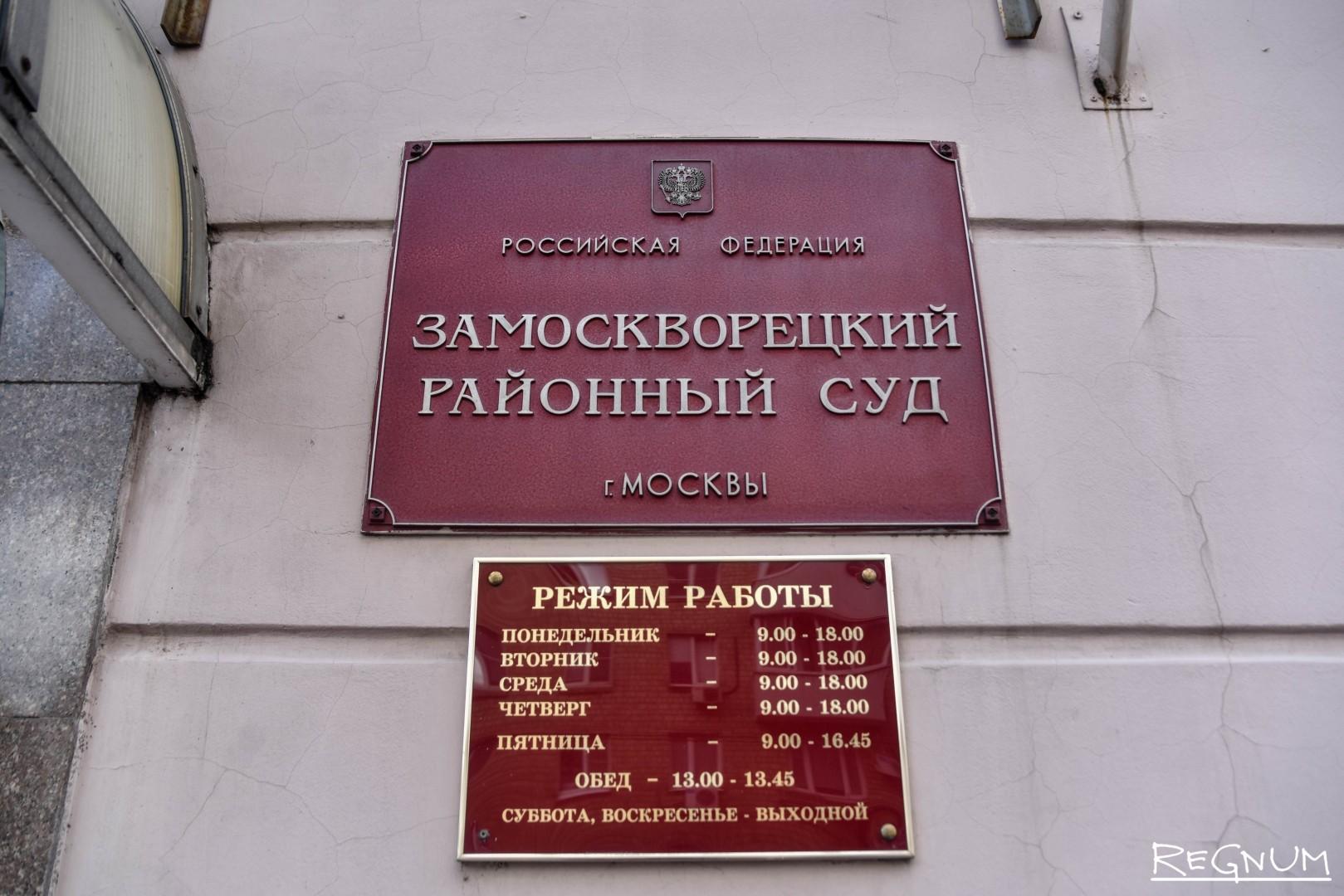 замоскворецкий районный суд официальный сайт