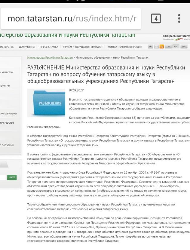 Татарское министерство противоречит Владимиру Путину: языковой вопрос