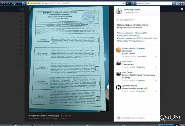 Кандидат в рязанские губернаторы агитировал за себя в день выборов