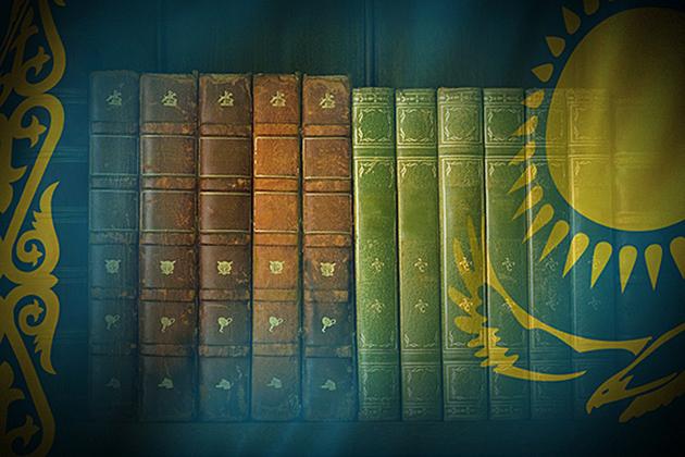 Библиотека. Казахстан